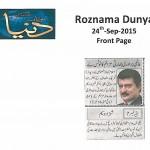 Dr Shahzad Waseem (PR) Daily Dunya