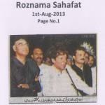 Roznama Sahafat - 1st August 2013