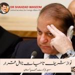 CONGRATULATIONS PAKISTAN PM Nawaz disqualified!!!!! بےشک اللہ الحق ہے۔   انصاف_کی_جیت  PanamaVerdict