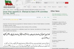 Dr Shahzad Waseem Appointedd as Head of Public Relations Committee Notification by PTI official Website