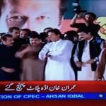 Dr Shahzad Waseem with Imran Khan at Adda Plot