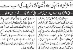 Dr Shahzad Waseem in News