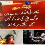 Princess Maryam!Ask young girl Bisma whose mother was killed brutally by ur family regimen,shot in mouth,died in front of her eyes. Panama insaf