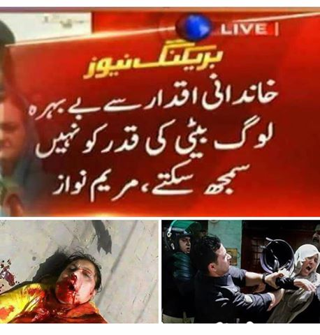 Princess Maryam!Ask young girl Bisma whose mother was killed brutally by ur family regimen,shot in mouth,died in front of her eyes. Panama insaf 01