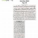 Daily Jahan Pakistan