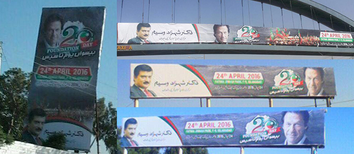 Welcome to Participent of PTI Jalsa by Dr Shahzad Waseem - FeatureImage